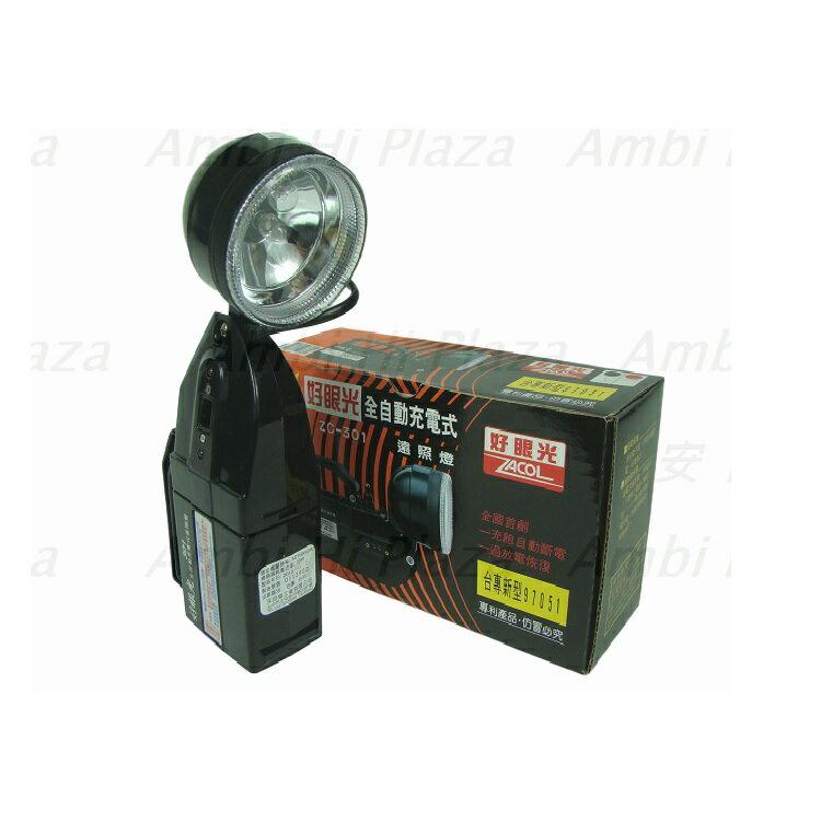 【免運費】好眼光照明燈ZC-301 (可擺頭 ) 0