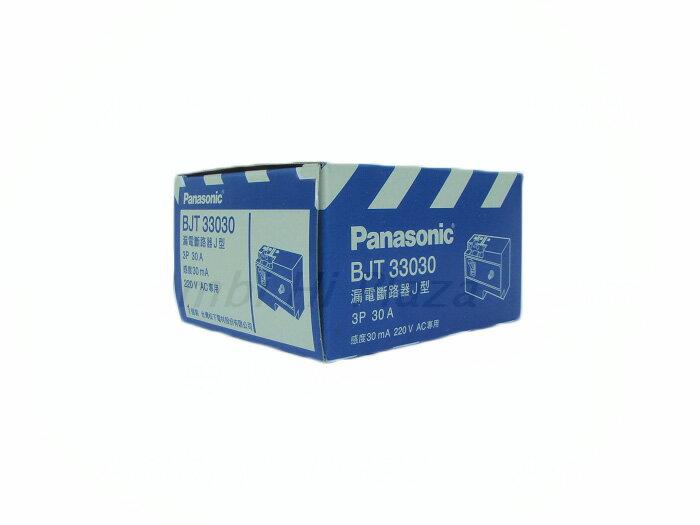 Panasonic漏電斷路器BJT33030 3P30A 2
