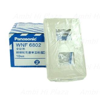 松下WNF6802 蓋板免鐵片(2孔) Panasonic