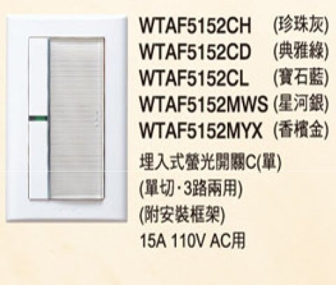 Panasonic 面板開關 WTAF-5152 一開110V 附蓋板-COSMO系列 0