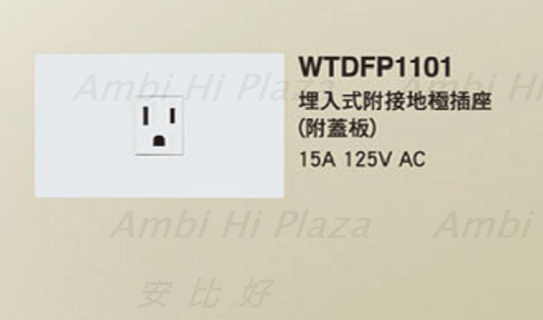 Panasonic插座WTDFP1101一插接地附蓋板125V/15A -星光系列 - 限時優惠好康折扣