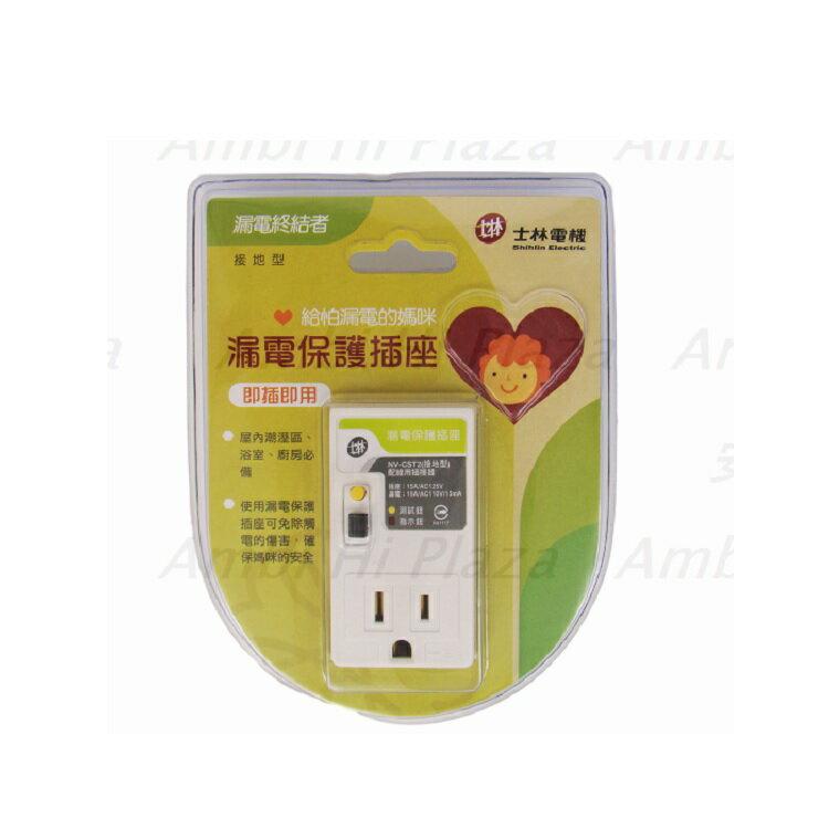 【免運費】士林電機 漏電保護插座NV-CST2  2入特價798元含運費 0