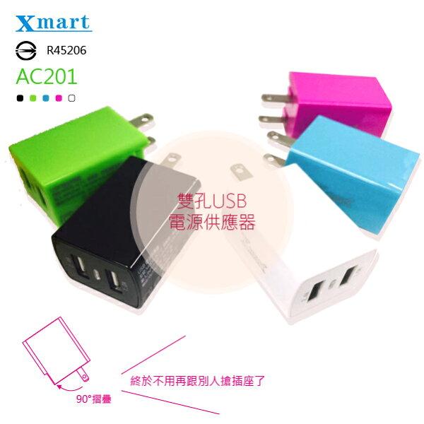 Xmart AC210 5V/2.4A 雙孔 USB 旅充頭 旅充 充電器 充電頭 輕巧 摺疊 插頭 電源供應器