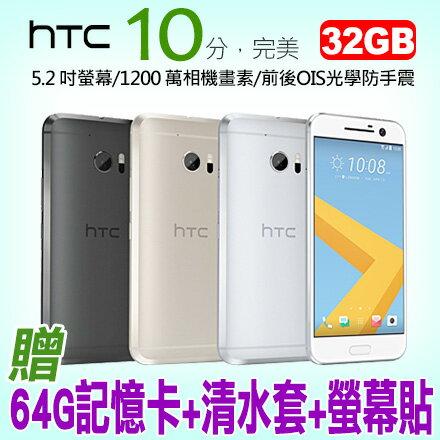 HTC 10 32GB 贈64G記憶卡+清水套+螢幕貼 宏達電 4G 雷射對焦 金屬智慧旗艦機 0利率 免運費
