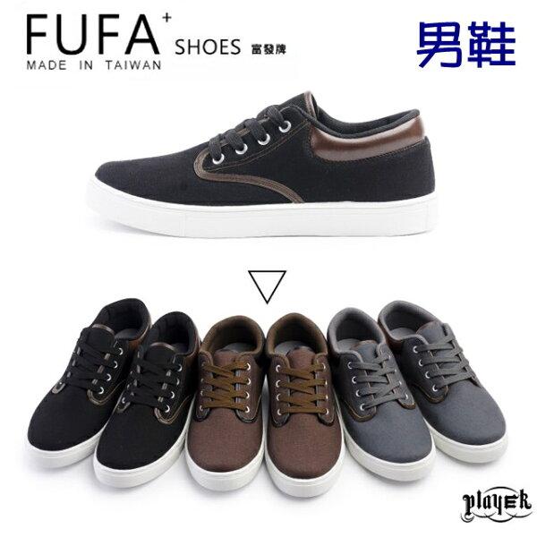 【My style】富發牌-HP54 低調帆布滑板鞋 咖啡、灰、黑,SIZE:26-28號。任兩雙免運