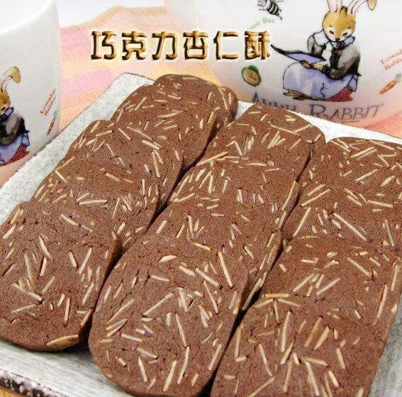 【芬饗手工烘焙】★手工餅乾-巧克力杏仁酥★