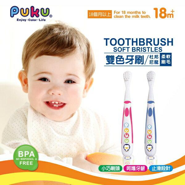 『121婦嬰用品館』PUKU 幼兒牙刷( Ⅰ ) 2