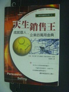 【書寶二手書T7/行銷_NEJ】天生銷售王-成就個人、企業的萬用金典_葉惠真, 大衛.利