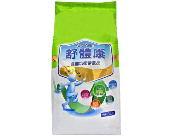 永大醫療~舒體康含纖均衡營養品3kg裝 特惠價一包1300元4袋免運費