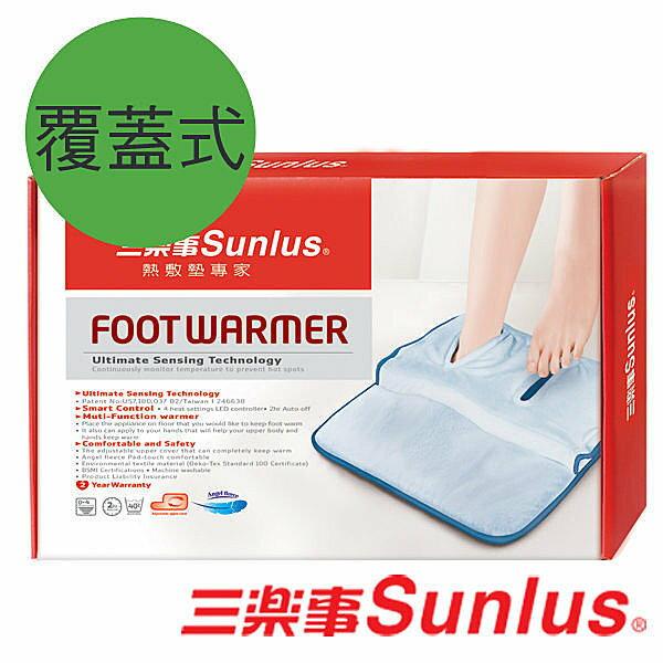 永大醫療~三樂事SUNLUS 三樂事暖暖足溫器/保暖墊/暖手套/電毯 貨號 : SP1208BL  特惠價1850元