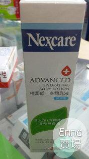 永大醫療~3M Nexcare 極潤感.身體乳液 保濕型
