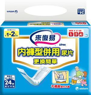 永大醫療~來復易 內褲型併用尿片(24片/包) 特惠價145元