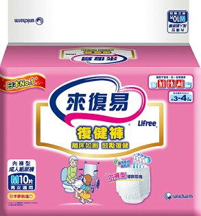 永大醫療~來復易 褲型復健紙尿褲M(10片/包) 特惠價198元