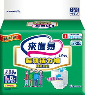 永大醫療~來復易 輕薄活力褲 L(8片/包) 特惠價189元