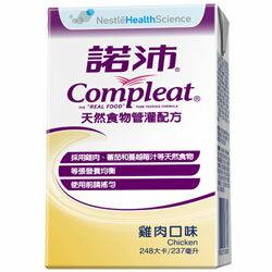 永大醫療~立攝適諾沛天然食物管灌配方237mlX24入特惠價1350元