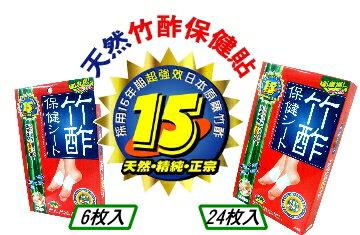 日本竹酢貼布(24枚入) 特惠價680
