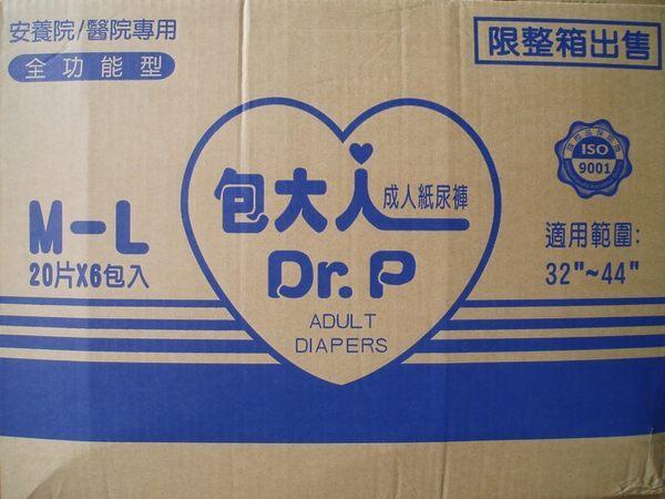 永大醫療~包大人全功能型M/20入一包200元1箱6包
