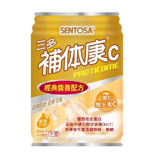 永大醫療~ 三多補體康C經典營養配方240ml/24罐/箱 每箱特價1100元