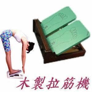 永大醫療~木製拉筋板可調6段高度~特價2280元
