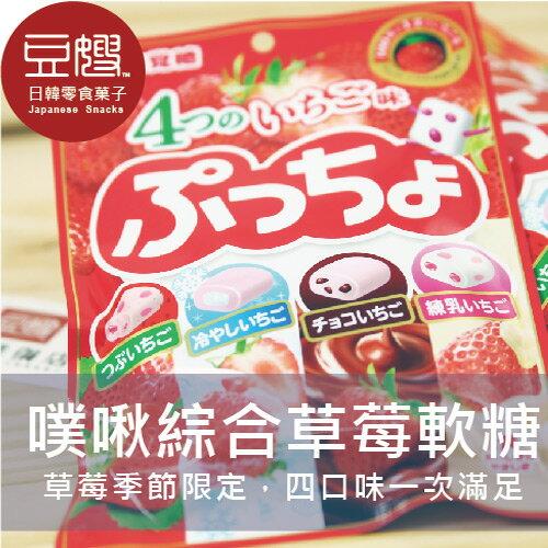 【即期特價】日本零食 UHA味覺糖 噗啾綜合草莓軟糖(新上市)