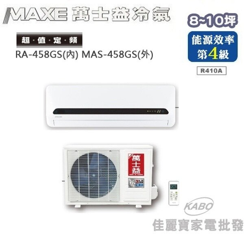 【佳麗寶】-(萬士益MAXE)8~10坪 超值定頻一對一分離式冷氣【RA-458GS/MAS-458GS】