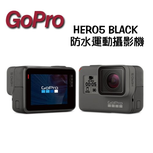 ~GoPro~ HERO5 Black 升級觸控螢幕 攝影機 ~送MEFOTO 藍牙 迷你
