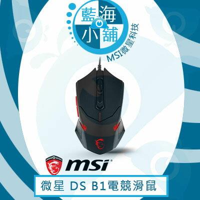 MSI 微星 Interceptor DS B1 GAMING 電競滑鼠 ★ DPI即時切換按鈕 ★ 人體工學設計 ★