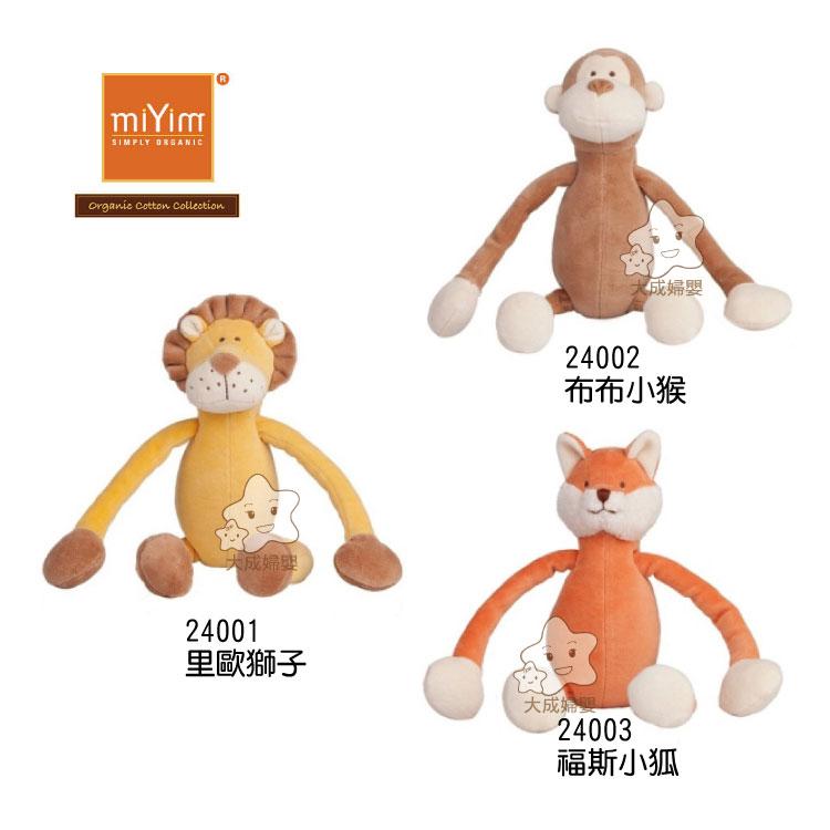 【大成婦嬰】美國 miYim 有機棉瑜珈娃娃 24001 (6款樣式) 全新 公司貨 盒裝 1