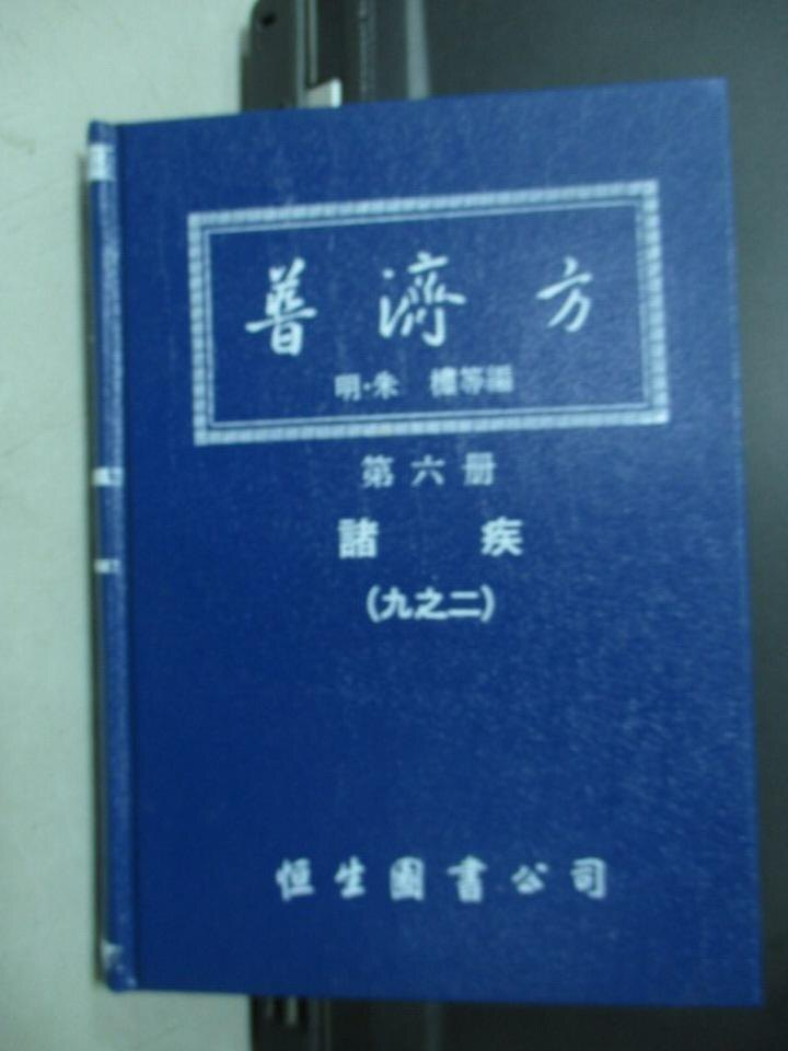 ~書寶 書T4/醫療_KRF~普濟方_諸疾^(九之二^)_朱橚 ~  好康折扣