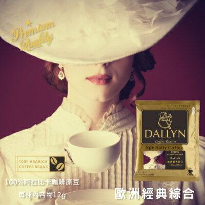 【DALLYN】歐洲經典綜合濾掛咖啡10(1盒) /20(2盒)/ 30(3盒)入袋 Euro royal blend coffee | DALLYN豐富多層次 1