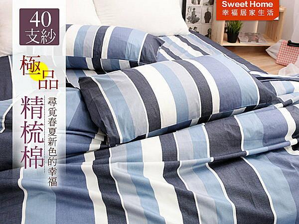100% 40支紗精梳棉 開學季 簡約風格(藍) 雙人床包枕頭套三件式 MIT台灣製
