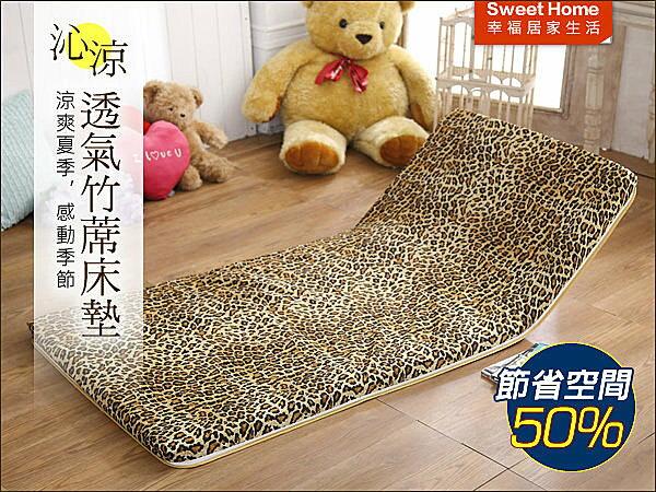 幸福居家 豹紋 單人^(3^~6尺^) 夏日涼感竹蓆 高密度摺疊床墊 MIT 製