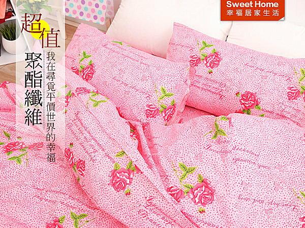 幸福居家 開學季 外宿族 夏季涼感 玫瑰戀人-紅 單人床包枕頭套二件式(3.5*6.2尺) MIT台灣製