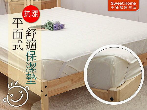 幸福居家 平面式單人保潔墊(3.5*6.2尺) 防塵 防污 舒適 透氣 MIT 台灣製