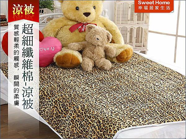 新鮮人 開學季 外宿族 (豹紋) 夏季涼感 雙人涼被 MIT 台灣製造5X5.7尺