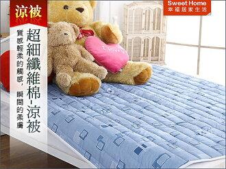 新鮮人 開學季 外宿族 (格趣生活-藍) 夏季涼感 雙人涼被 MIT 台灣製造5X5.7尺