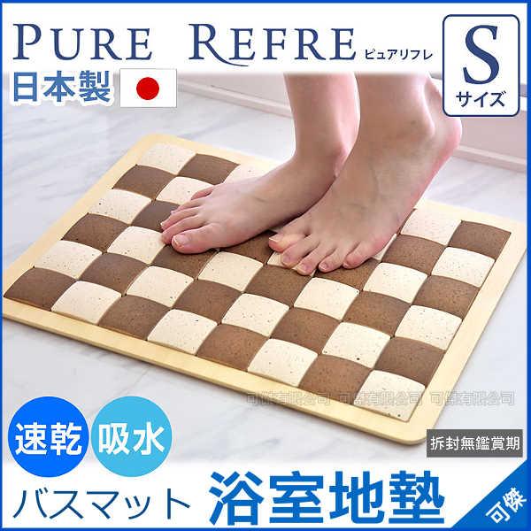 可傑 日本 PURE REFRE 珪藻土地墊 (棋盤格)  S型【24期免運】