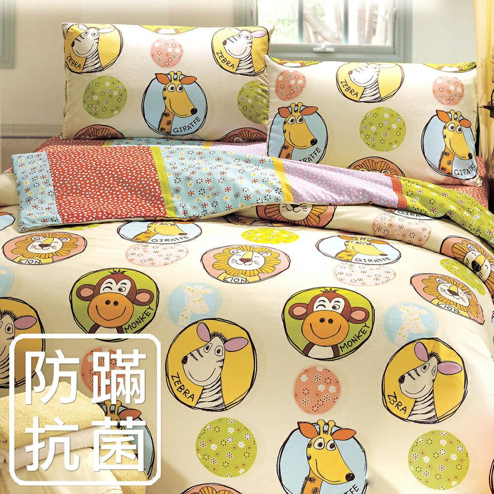 床包組 防蹣抗菌~單人~100^%精梳棉床包組 動物園 美國棉 品牌~^~鴻宇^~ 製~1