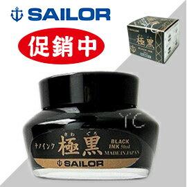 【永昌文具】日本 SAILOR 寫樂 極黑 超微粒子顏料 ( 鋼筆用墨水)  /瓶