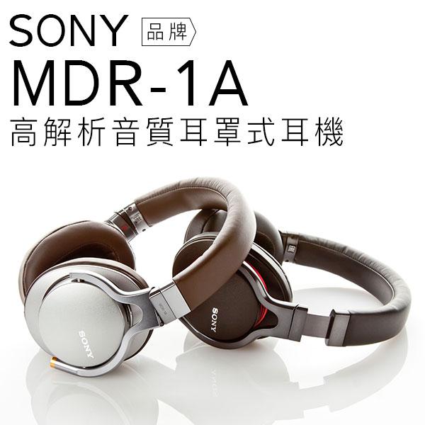 【贈原廠耳機架】SONY 耳罩式耳機 MDR-1A Hires高音質 超廣音域 絕佳音質 智慧手機線控【公司貨】