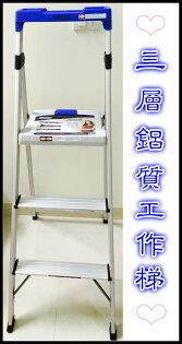 ❤含發票❤三層鋁質工作梯❤工作梯/踏台/梯子/輕巧/收納方便/止滑/體積小❤