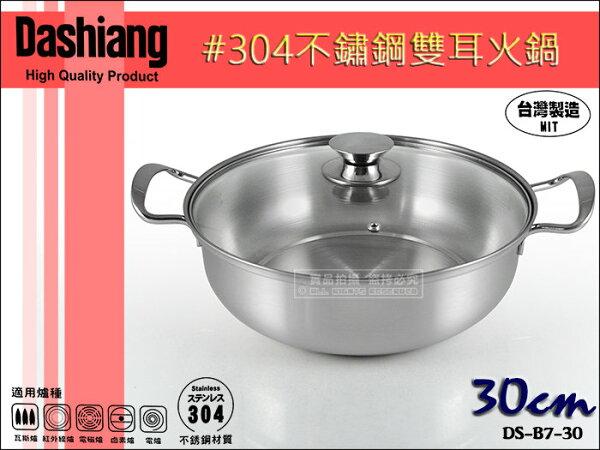 快樂屋♪ 日本廠台灣製 Dashiang 304不鏽鋼火鍋 30cm 雙耳 (附鍋蓋) 適電磁爐 湯鍋 燉滷鍋 調理鍋
