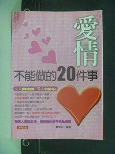 【書寶二手書T1/兩性關係_KMD】愛情不能做的20件事_鄭絜心