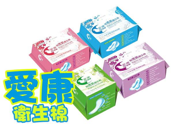 【捉遊趣】愛康衛生棉  藍24CM日用/粉28CM量多/紫33CM夜用/綠15.5CM護墊