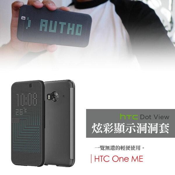 HTC One ME / ME9 Dot View【C-HTC-014】洞洞套 炫彩顯示保護套 智能保護套 Alice3C