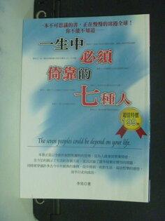 【書寶二手書T8/溝通_NKK】一生中必須倚靠的七種人_李昊