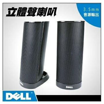 Dell AX210 LCD專用喇叭 (USB)