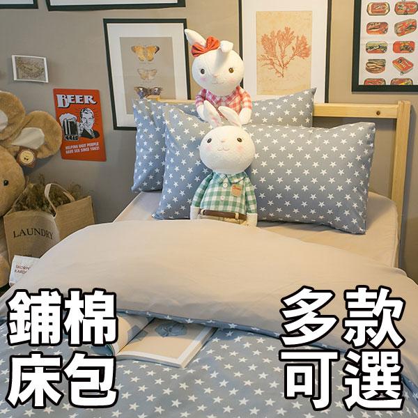 北歐風 雙人鋪棉 床包3件組 舒適春夏磨毛布 台灣製造 1
