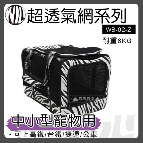 +貓狗樂園+ WILL【WB超透氣網系列。中小型。WB-02-Z。提包、外出籠】1410元 - 限時優惠好康折扣