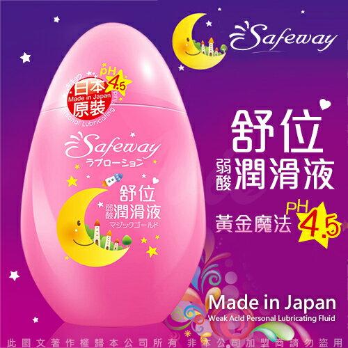 ◤潤滑液水溶性潤滑液◥ Safeway 舒位 PH4.5弱酸情趣潤滑液80ml 魔法黃金 粉